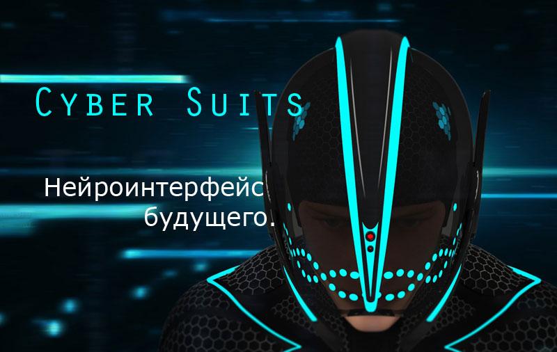 CyberSuits