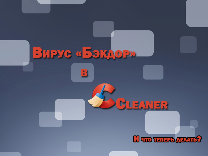 Вирус в CCleaner