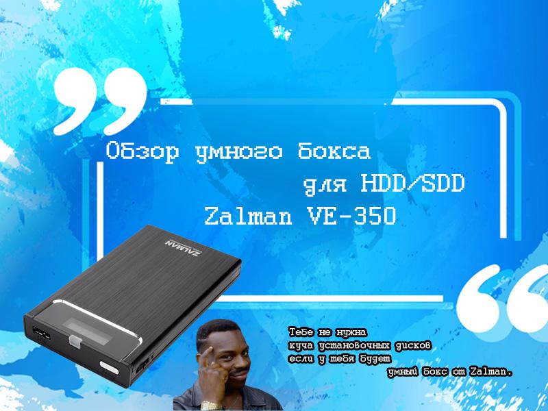 Zalman ve 350